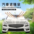 【汽車遮陽傘】小號 汽車用前擋風玻璃遮陽擋 車載防曬隔熱遮陽簾