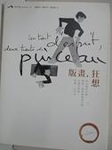 【書寶二手書T1/藝術_KJM】版畫狂想-從法國到台灣,開啟一連串藝術與文學交織的對話…