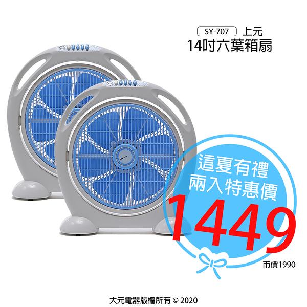 【這夏好禮】14吋箱扇/桌扇/立扇/電扇/電風扇/風扇 SY-707 (兩台)