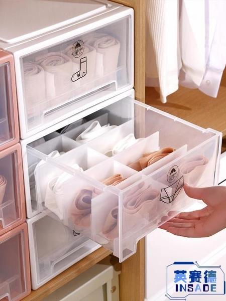 特大號衣柜內衣收納盒抽屜式家用內褲襪子整理箱分格三合一【英賽德3C數碼館】