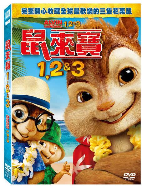 鼠來寶1-3 套裝 DVD (購潮8)
