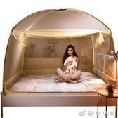 印花蚊帳1.8m床1.5雙人有底三開門支架家用床單人宿舍 優家小鋪 YXS