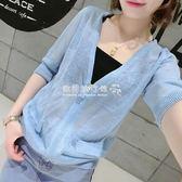 針織外套  糖果色防曬衣短款中袖針織小開衫女外套空調衫潮 『歐韓流行館』