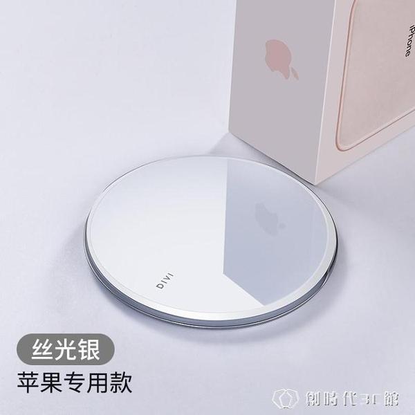 iPhone無線充電器蘋果11Pro Max專用XR手機X快充8plus頭promax 【全館免運】