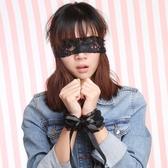 蕾絲眼罩蕾絲手銬護眼性感蕾絲誘惑 居享優品