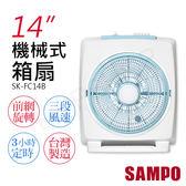 【聲寶SAMPO】14吋機械式箱扇 SK-FC14B