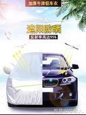 車罩 奔馳E300L B180 GLK300 GLA260 C200L CLA220 glc加厚S級車衣車罩 免運