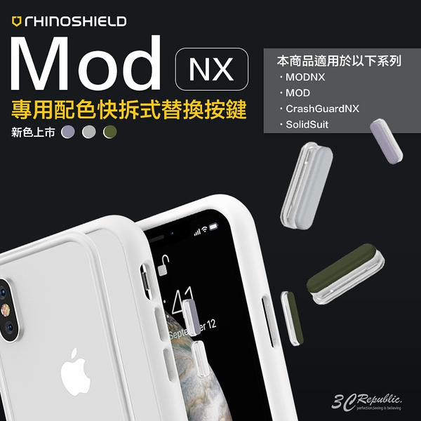 新款 新色 犀牛盾 iPhone MOD NX Solidsuit CrashGuard NX 適用 替換 按鍵
