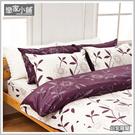 床包 / 雙人加大【幻紫羅蘭】含兩件枕套  100%精梳棉,戀家小舖台灣製