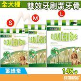 健康時刻 雙效牙刷潔牙骨-葉綠素145g/全犬種【寶羅寵品】