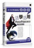 活學活用PowerPoint 2013:全方位快速搞定活動提案X動畫編輯X商業管理應用
