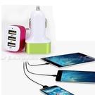 【DG214】鋁邊三USB車充 USB手機充電器 汽車充電器 迷你車充 車載車沖★EZGO商城★