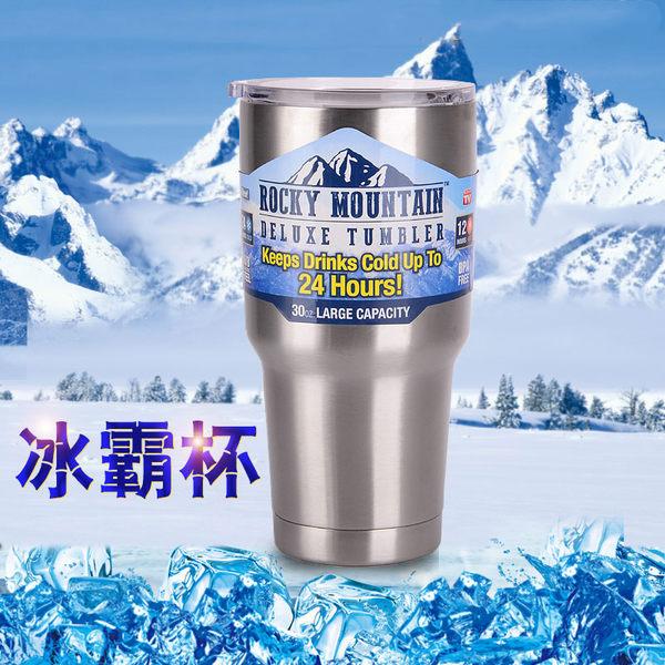 【冰霸杯】附密封蓋304不銹鋼酷冰杯900ml冰壩杯 車用保溫保冰杯 啤酒杯 隨手杯水杯