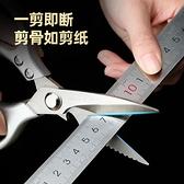 日本強力廚房剪刀雞骨骨頭專用剪子多功能家用食物烤肉殺魚不銹鋼 「夢幻小鎮」