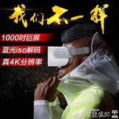 VR 真4K嗨鏡大畫頭戴電視移動電影院高清VR眼鏡一體機3D虛擬現實頭盔 爾碩LX