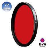 B+W F-Pro 090 77mm MRC Red light 590 黑白軟片濾色片 紅色