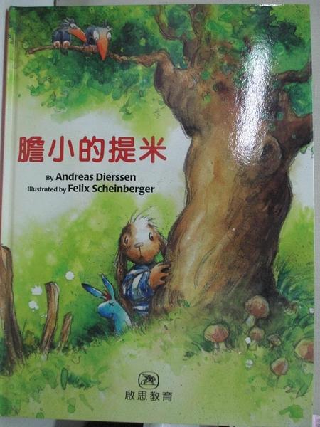 【書寶二手書T1/少年童書_JMP】膽小的提米 = Timid Timmy