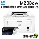 【搭CF230X原廠碳粉匣一支 登錄送好禮】 HP LaserJet Pro M203dw 無線雙面雷射印表機
