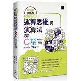 AI世代高中生也能輕鬆搞懂的運算思維與演算法-使用C語言