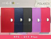 加贈掛繩【北極星專利品可站立】forHTC U11+ U11Plus 皮套手機套側翻側掀套保護套殼