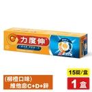 2022.01 力度伸 維生素C+D+鋅 發泡錠 (柳橙口味) 15錠/盒 專品藥局【2017889】