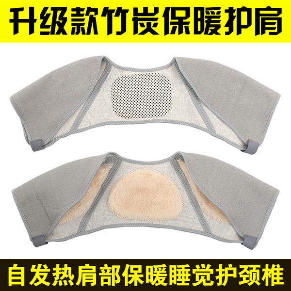 夏季薄款中老年磁療自發熱護肩保暖睡覺護頸椎肩膀肩周坎肩男女士