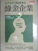 【書寶二手書T4/財經企管_NJT】綠金企業-從IT到ET,開創新藍海_朱博湧