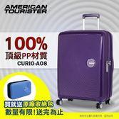 美國旅行者新款20吋輕量登機箱大容量拉桿箱 Samsonite大容量出國箱PP材質行李箱 AO8 歡迎詢問優惠