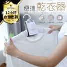 迷你烘衣機烘衣晾衣架【免運費 一鍵操作】好攜便 烘乾衣架 電動烘衣服