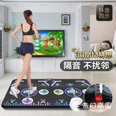跳舞毯-無線雙人跳舞毯4K高清電視接口電腦兩用家用體感跑步跳舞機-奇幻樂園