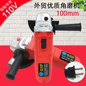 110V 電動磨砂機 角磨機 100mm 手持式 切割機 拋光機 60HZ 電動工具 米蘭shoe
