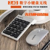 小鍵盤無線數字鍵盤 財務會計筆記本電腦外接迷你有線USB藍芽 【好康八八折】
