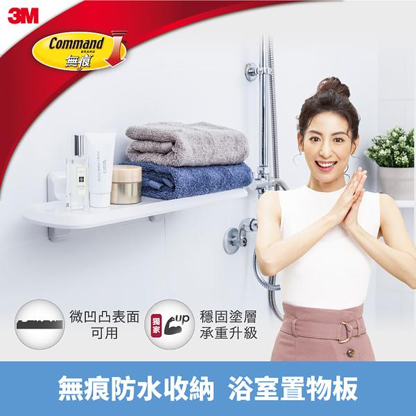 【3M】無痕浴室防水收納系列-置物板 7100090456