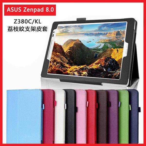 華碩ASUS Zenpad 8.0 Z380C平板保護套Z380KL保護殼支架皮套包邊皮套【極品e世代】
