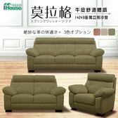 IHouse-莫拉格 牛皮舒適體感獨立筒沙發 1+2+3人座淺卡其#8841