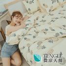 [小日常寢居]#HT020#絲柔親膚奧地利TENCEL天絲3.5尺單人床包被套三件組(含枕套)台灣製/萊賽爾Lyocell