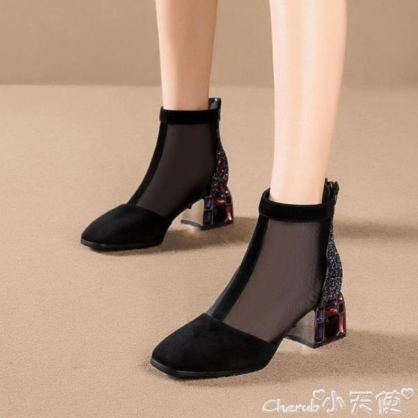 網靴 粗跟網紗涼靴女夏2021新款春秋中跟方頭透氣網靴大碼涼鞋女鞋子 小天使 618