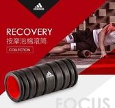 Adidas Recovery- 按摩泡棉滾筒