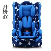 兒童安全座椅汽車用車載寶寶嬰幼兒大眾POLO桑塔納尚納朗行朗逸