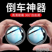 小圓鏡后視鏡汽車輔助鏡小車倒車神器多功能360度盲區高清反光鏡 花樣年華