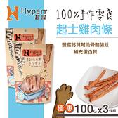 【SofyDOG】Hyperr超躍 手作起士雞肉條 三件組