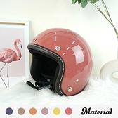 獨家訂製色系列安全帽(不含鏡片) E0004-14