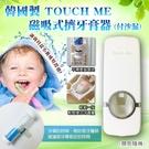 韓國製 TOUCH ME磁吸式擠牙膏器 (附沙漏) 顏色隨機