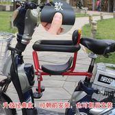 電動腳踏車兒童座椅前置全圍安全座椅