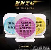 電擊蚊子光觸媒LED吸捕蚊燈 家用臥室靜音無輻射驅蚊滅蚊器 居樂坊生活館