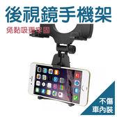 免運【後視鏡手機架】3.5~6吋手機可用 手機夾 手機座 手機支架 導航支架 車用手機架