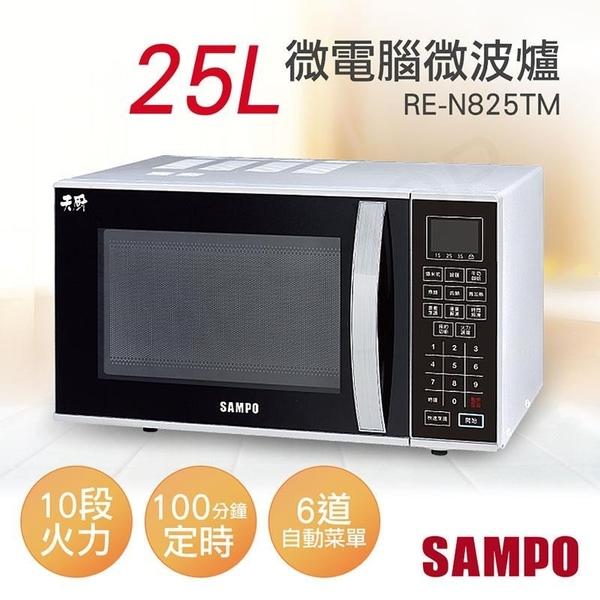 【南紡購物中心】【聲寶SAMPO】25L微電腦微波爐 RE-N825TM