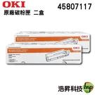 【二支組合 ↘9490】OKI 45807117 黑色 原廠碳粉匣 適用ES5112 ES4192 ES5162