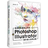 設計達人自學必備:Photoshop Illustrator 視覺創意雙效工作術