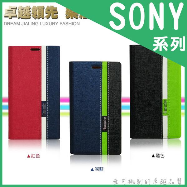 ※【福利品】Sony Xperia M2 D2303 S50H / T3 D5103 卓越系列 皮套/軟殼側掀保護套/保護殼/保護套/手機套